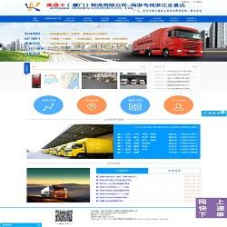 厦门奥通卡物流有限公司中文版