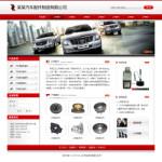汽车配件公司网站4308(宽屏)