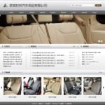 汽车用品公司网站4307(宽屏)