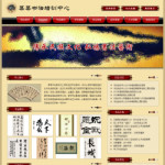 书法培训中心网站4119(宽屏)