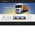 货运公司网站3158(宽屏)