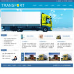 货运物流公司网站4312(宽屏)