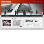 展览服务公司网站4078