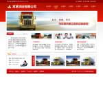 货运物流公司网站4263(宽屏)