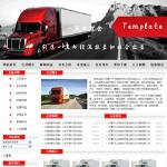 汽车运输公司网站4020