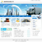 物流货运公司网站2053