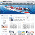 国际货运代理公司网站4081
