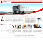 物流货运公司网站3013