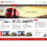 货运物流公司网站4152