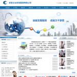 管理咨询公司网站3014