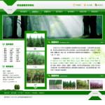 林场苗圃网站4096