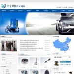 汽车配件公司网站4064