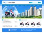 电动车公司网站4049