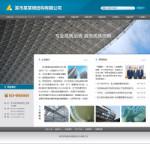 钢结构公司网站4235