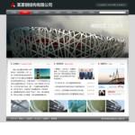 钢结构公司网站4240