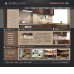整体厨房公司网站4293