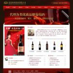 酒业贸易公司电子商务网站4116