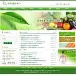 绿色食品公司网站3010