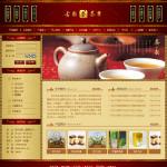 茶叶公司电子商务网站4066