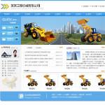 工程机械公司网站5035