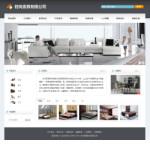 时尚家具公司网站4260