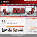 办公家具公司电子商务网站4104