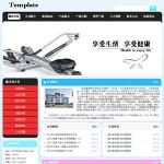 健身器材生产企业网站5020