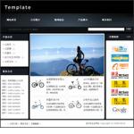 自行车企业网站6001