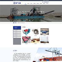 航运造船厂抽沙船设备类网站(带手机端)